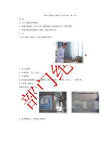 鄭州慶源養生灌腸操作全過程(1)
