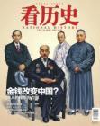 [整刊]《看历史》2012年2月刊