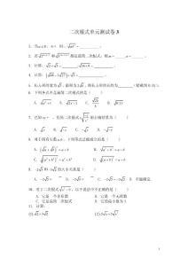 初中数学二次根式学习章节专题