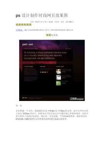 ps设计制作时尚网页效果图