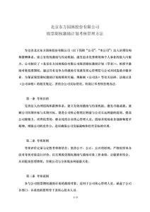 北京东方园林股份有限公司股票期权激励计划