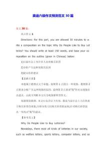 【精品】英语六级作文范文30篇