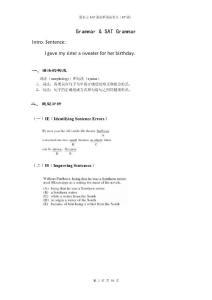 SAT2100語法講義