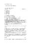 [演讲致辞]2012春节联谊会串词