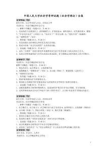 中国人民大学社会学考研试题真题(96-09)