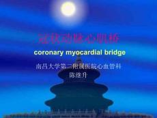 冠状动脉心肌桥-教学课件