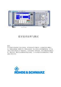 藍牙技術原理與測試(中文)