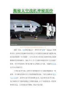 军事·世界战斗机最新研究资料