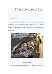 国内市场二手车选购指南