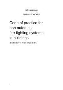 BS 9990 中文