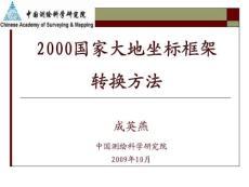 2000国家大地坐标系20090513第二期1002