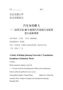 社会调查作业论文——中国第一汽车制造厂