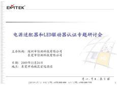 电源适配器和LED驱动电源认证研讨会