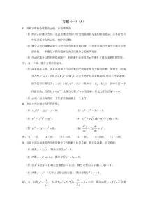 天津科技大学李伟版高等数学习题解答(微分方程)
