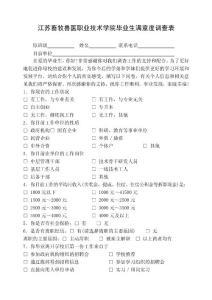 江苏畜牧兽医职业技术学院毕业生满意度调查表