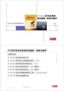 ABB变频器培训教材