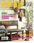 [整刊]《家装家居》2012年3月刊