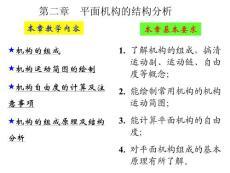 第二章平面机构的结构分析..