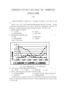吉林省重点高中2011-2012..