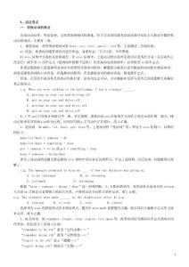 硕士研究生英语考试复习