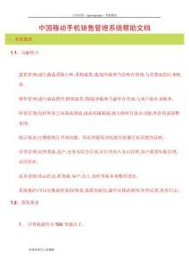 中國移動手機銷售管理系統幫助文檔