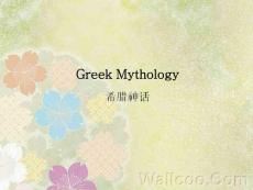 古希臘神話