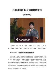 五道口沙龍第13期:創意融資平臺