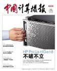 [整刊]《中国计算机报》2012年3月26日