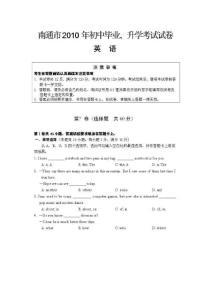 南通市初中毕业升学考试英语试题
