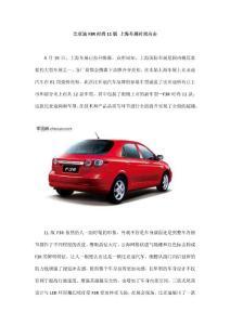 比亚迪F3R时尚11版 上海车展时尚出击