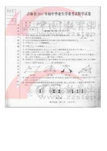 2011年吉林省中考试题及答案(新课标)