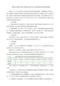 8A村红苹果幼儿园手足口病流行调查报告