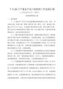 7月24日平果县手足口病防控工作进展汇报