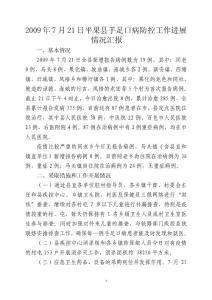 7月21日平果县手足口病防控工作进展汇报