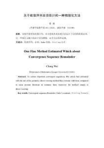 数学本科毕业论文8