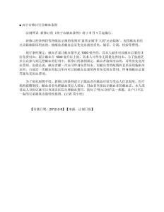 南宁市修订完善献血条例