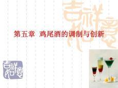 《酒水知识与操作》_5鸡尾酒的调制与创新