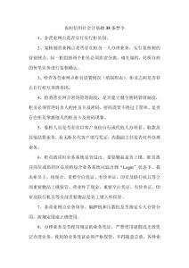 农村信用社会计基础35条禁令