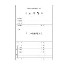 发电厂电气设备安装作业指导书