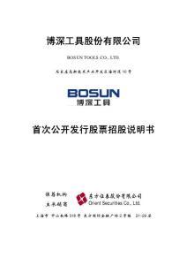 博深工具:首次公開發行股票招股說明書