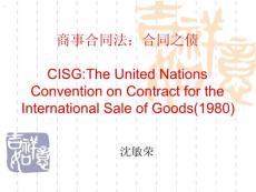 国际商法-商事合同法