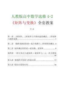 [精品]人教版高中数学选修4-2《矩阵与变换》全套教案