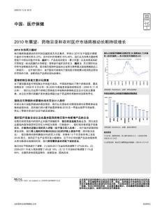 醫療保健行業2010年展望:藥物目錄和農村醫療市場將推動長期持續增長