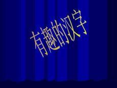 【小学教育】有趣的汉字