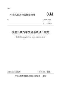 《快速公共汽车交通系统设计规范》CJJ136-2010_电子版
