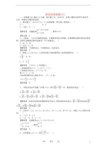 高中数学 十五章阶段质量检测八 北师大版选修2-1 【精编】