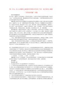 """高中历史 综合探究:破解""""李约瑟难题"""" 同步练习1 岳麓版必修3 【精编】"""