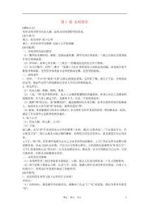 高中历史 《宋明理学》学案 岳麓版必修3 【精编】