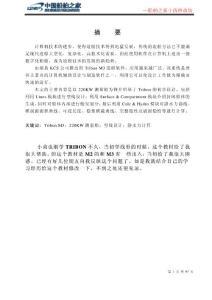TribonM3 版型线手册(船舶之家小西修改版)