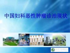 中国妇科恶性肿瘤诊治现状